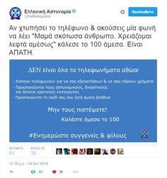 ΠΡΟΣΟΧΗ !!!  Η ΕΛΛΗΝΙΚΗ ΑΣΤΥΝΟΜΙΑ ΠΡΟΕΙΔΟΠΟΙΕΙ ΜΕΣΩ TWITTER !!! http://kinima-ypervasi.blogspot.gr/2016/10/astynomiatwitter.html #Υπερβαση #ΕΛΑΣ #Greece #hellenicpolice