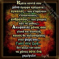 😊💜 Greek Quotes, Words, Horse