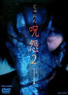 Ju-on 2 (J-Horror)