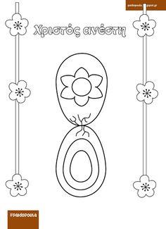 Χριστός Ανέστη - 4 σελίδες ζωγραφικής Easter Eggs, Symbols, Letters, Icons, Letter, Calligraphy