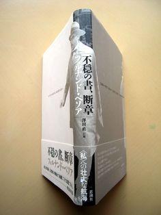 Fernando Pessoa. Livro do desassossego