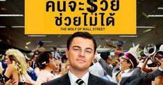 ดูหนังออนไลน์ฟรีไม่กระตุก The Wolf of Wall Street (2013) คนจะรวย ช่วยไม่ได้ HD พากย์ไทย . หนังเก่า หนังใหม่ หนังดีๆ เรามีให้ท่านทุกเวลา ถ้ากำลังหาที่ดูหนังฟรีดีๆ กดเข้ามาหาเราได้ตลอดที่ DE88 .me หนังดีๆอัพเดททุกวัน ภาพชัด หนังไม่กระตุก! Funny Movie Scenes, Funny Movies, Great Movies, Dude Where's My Car, Leonardo Dicaprio Movies, Female Directors, College Roommate, Wolf Of Wall Street, Criminology