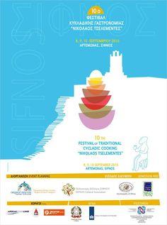 10 χρόνια Φεστιβάλ Κυκλαδικής Γαστρονομίας «Νικόλαος Τσελεμεντές»  8, 9 & 10/9/16 Αρτεμώνας ΣΙΦΝΟΣ. ΣΑΣ ΠΕΡΙΜΕΝΟΥΜΕ!
