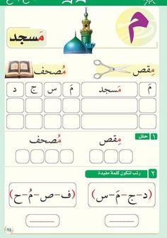 Arabic Arabic Alphabet Letters, Arabic Alphabet For Kids, Alphabet Crafts, Arabic Handwriting, Spoken Arabic, Writing Practice Worksheets, Learn Arabic Online, Quran Arabic, Learning Arabic