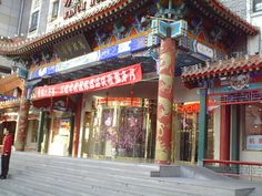 Beijing China, Broadway Shows
