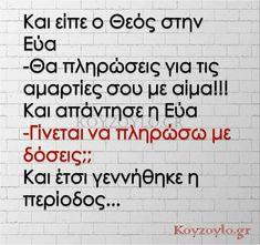 Ελεοοος Funny Vid, Stupid Funny Memes, Funny Texts, Greek Memes, Greek Quotes, Favorite Quotes, Best Quotes, Funny Quotes, Just Kidding
