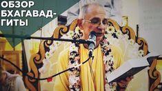 2016.04.24 - Обзор Бхагавад-гиты. Глава 2 (Москва) - Бхакти Вигьяна Госвами