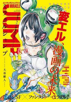 コミックナタリー - 次号ミラクルジャンプで上田宏描くタイバニ、表紙は桂正和