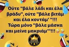 Funny Greek Quotes, Man Humor, Laugh Out Loud, Funny Jokes, Funny Pictures, Lol, Thoughts, Memes, Humor