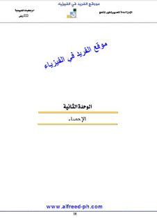 تحميل كتاب الإحصاء الرياضي Pdf Books Free Download Pdf Statistics Number Theory