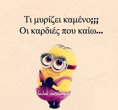 Greek Memes, Funny Greek Quotes, Funny Picture Quotes, Bff Quotes, Cute Quotes, Funny Photos, Minion Jokes, Minions, Facebook