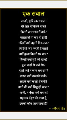 श्रीनाथ सिंह #hindi #poetry #kavita #shreenathsinha #words Rhyming Poems For Kids, Funny Poems For Kids, Hindi Poems For Kids, Hindi Rhymes For Kids, Motivational Quotes In Hindi, Positive Quotes, Valentines Quotes For Him, Marathi Poems, Hindi Quotes On Life