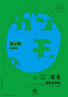 Japanese Poster: Gummo. Ryu Okubo. 2011