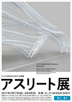 21_21 DESIGN SIGHT - 企画展「アスリート展」 - 開催概要