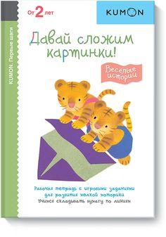 Книгу KUMON. Первые шаги. Давай сложим картинки! Весёлые истории можно купить в бумажном формате — 299 ք.