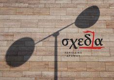 NYXTOΣΚΟΠΙΟ: Η «σχεδία» καταπλέει στο Μουσείο Μπενάκη https://nuxtoskopio.blogspot.gr/2018/05/blog-post_16.html