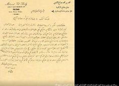 رسالة الى شارف باشا الغرياني
