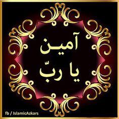 Islamic Images, Islamic Art, Conversation Images, Images Jumma Mubarak, Assalamualaikum Image, Quran Arabic, Muslim Love Quotes, Beautiful Rose Flowers, Antique Coins
