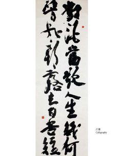 對酒當歌 人生幾何 譬如朝露 去日苦短 Chinese calligraphy 2012 Chanwingsum artwork