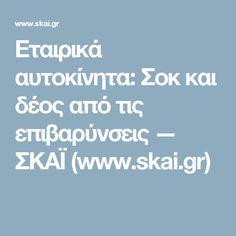 Εταιρικά αυτοκίνητα: Σοκ και δέος από τις επιβαρύνσεις — ΣΚΑΪ (www.skai.gr)