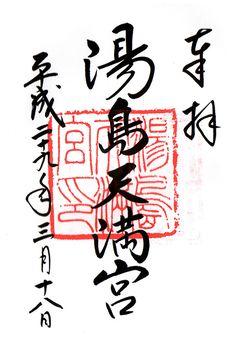 湯島天神の御朱印 Ink Stamps, Seals, Monuments, Writing, History, My Love, Words, Inspiration, Biblical Inspiration