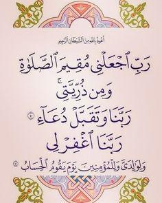 Dua from Quran Islam Beliefs, Duaa Islam, Islam Hadith, Allah Islam, Islam Quran, Islam Religion, Alhamdulillah, Islamic Status, Islamic Messages