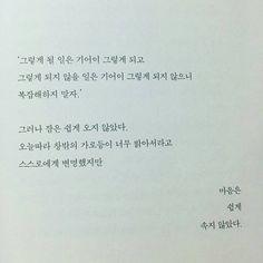#그래도사랑 #정현주 Calligraphy Text, Korean Quotes, Chasing Dreams, Wise Quotes, Love Life, Sentences, Quotations, Poems, Typography