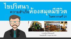 Key to success for 21st century living library by Maykin Likitboonyalit via slideshare