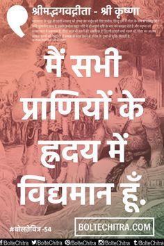 Krishna Quotes In Hindi, Radha Krishna Love Quotes, Hindi Quotes, Quotations, Motivational Picture Quotes, Inspirational Quotes About Success, Quotes About God, Strong Quotes, Positive Quotes