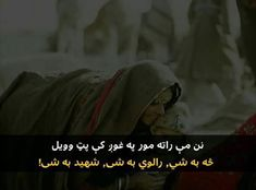 Pushto Poetry Poetry, My Favorite Things, Father, Poetry Books, Poem, Poems