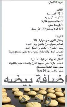 غريبة الكاسترد Pastry Recipes, Sweets Recipes, Cookie Recipes, Arabic Dessert, Arabic Sweets, Lebanese Desserts, Vegan Desserts, Dry Bread, Pizza