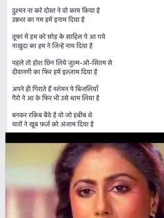 Dushman na kare Old Song Lyrics, Cool Lyrics, Music Lyrics, Hindi Old Songs, Song Hindi, Film Song, Movie Songs, Best Song Ever, Best Songs