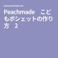 Peachmade こどもポシェットの作り方 2