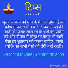 Vedic Mantras, Hindu Mantras, Gernal Knowledge, Knowledge Quotes, Evil Eye Quotes, Interesting Facts In Hindi, Sanskrit Mantra, Success Mantra, Healing Codes
