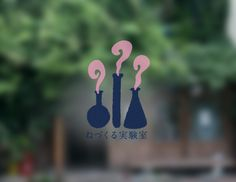 ねづくる実験室 ロゴ ー竹内亮裕図案室ー