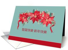 Merry Christmas in Chinese, Poinsettias card