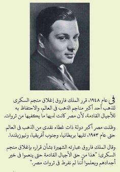 مصر اثناء الحكم الملكي ..