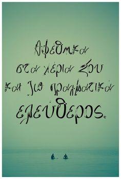 #Εδέμ      Αφέθηκα    στα χέρια Σου  και ζω πραγματικά      ελεύθερος.