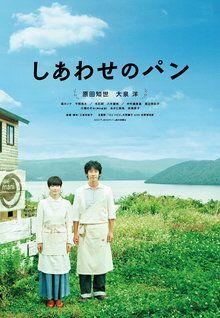 しあわせのパン (2012)