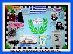 Νηπιαγωγός από τα πέντε...: ΟΜΑΔΙΚΗ ΕΡΓΑΣΙΑ-ΠΙΝΑΚΑΣ ΑΝΑΦΟΡΑΣ ΓΙΑ ΤΗΝ 28 ΟΚΤΩΒΡΙΟΥ.... International Day, Teacher, Education, School, Kids, Greek, Fall, Professor, Children