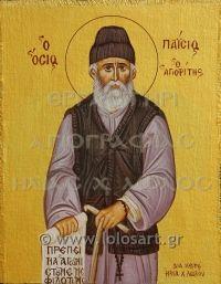 Paisios Byzantine Icons, Religious Art, Baseball Cards, Life, Lds Art, Hymn Art