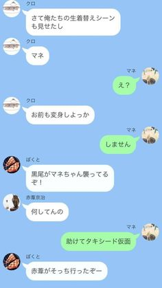 Messages, Twitter, Text Posts, Text Conversations