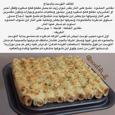 وصفات Arabian Food, Egyptian Food, Cookout Food, Ramadan Recipes, Creative Food, Food Dishes, Indian Food Recipes, Cooking Recipes, Cooking Tips