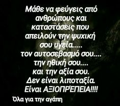 Words Quotes, Qoutes, Life Quotes, Sayings, Religion Quotes, Special Words, Human Behavior, Greek Quotes, Picture Quotes