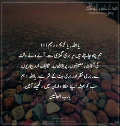 Poetry Quotes, Hindi Quotes, Quotations, Islamic Messages, Islamic Quotes, Log Instagram, Islamic Page, Deen, Allah