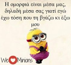 xx We Love Minions, Funny Greek Quotes, Minion Jokes, Greek Words, Funny Moments, Funny Photos, Picture Quotes, Life Lessons, Just In Case
