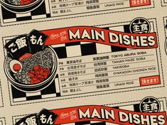 Here are the Main Dishes ! Graphic Design Posters, Graphic Design Typography, Graphic Design Illustration, Graphic Design Inspiration, Japan Design, Japanese Poster, Japanese Graphic Design, Menu Design, Design Art