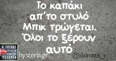 top All Quotes, Greek Quotes, Best Quotes, Funny Greek, True Words, Just For Laughs, Funny Photos, The Funny, Are You Happy