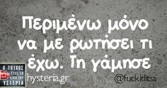 Funny Status Quotes, Funny Greek Quotes, Funny Statuses, Sarcastic Quotes, Humorous Quotes, Greek Memes, General Quotes, Funny Phrases, How To Be Likeable