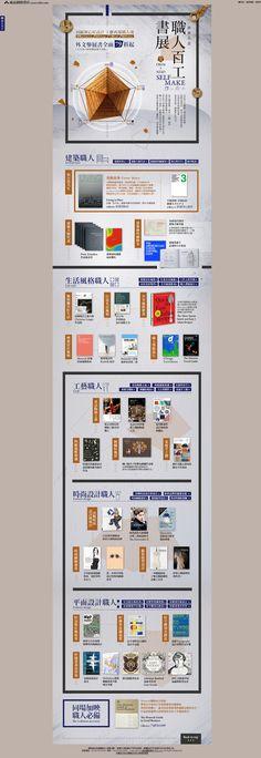 2015 - 職人百工書展
